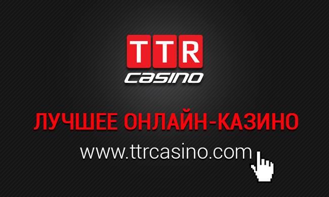 ттр казино